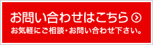 bnr_contact_ja-1